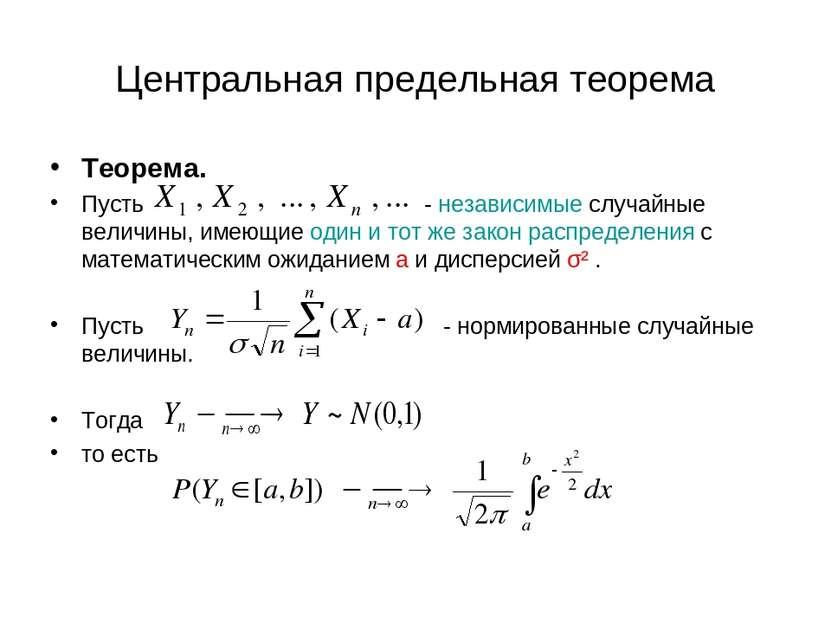 Центральная предельная теорема Теорема. Пусть - независимые случайные величин...