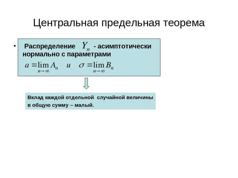 Центральная предельная теорема Распределение - асимптотически нормально с пар...