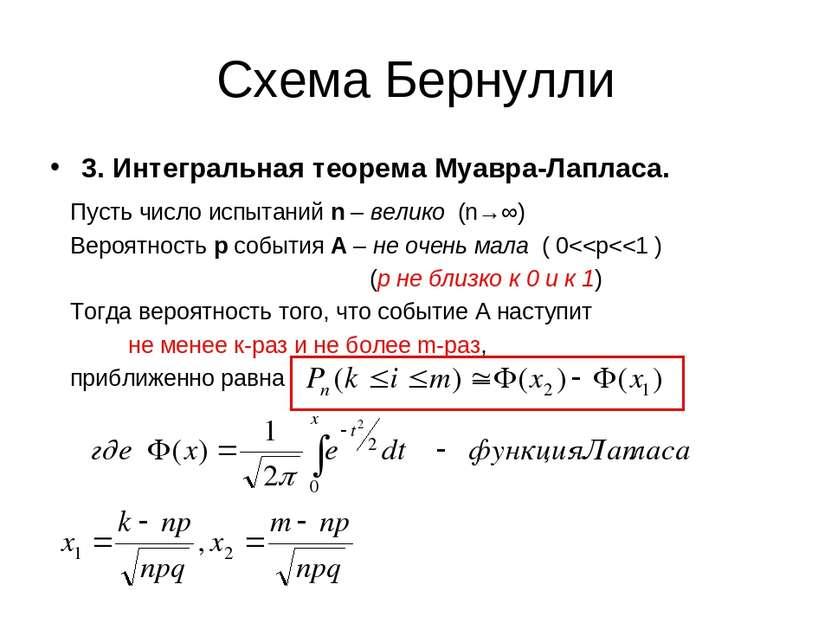 Схема Бернулли 3. Интегральная теорема Муавра-Лапласа. Пусть число испытаний ...