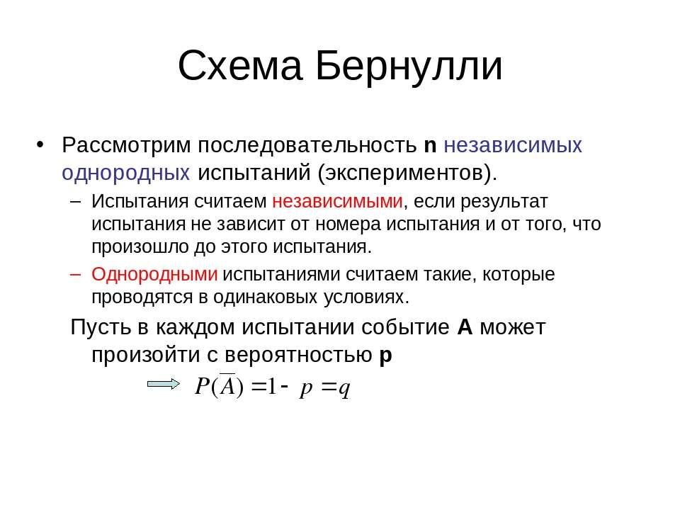 Схема Бернулли Рассмотрим последовательность n независимых однородных испытан...