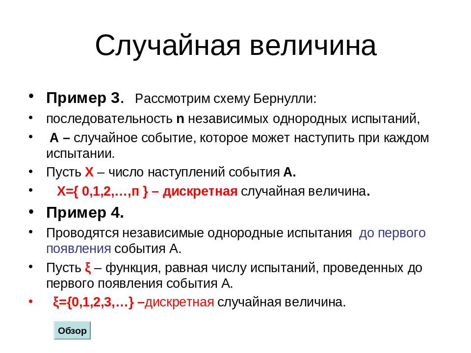Случайная величина Пример 3. Рассмотрим схему Бернулли: последовательность n ...
