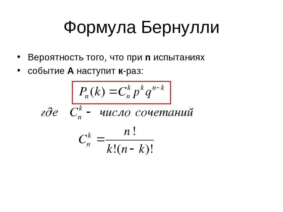 Формула Бернулли Вероятность того, что при n испытаниях событие А наступит к-...