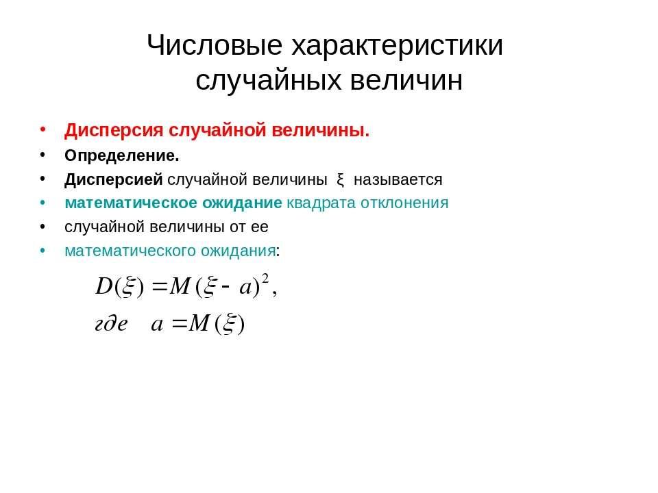 Числовые характеристики случайных величин Дисперсия случайной величины. Опред...