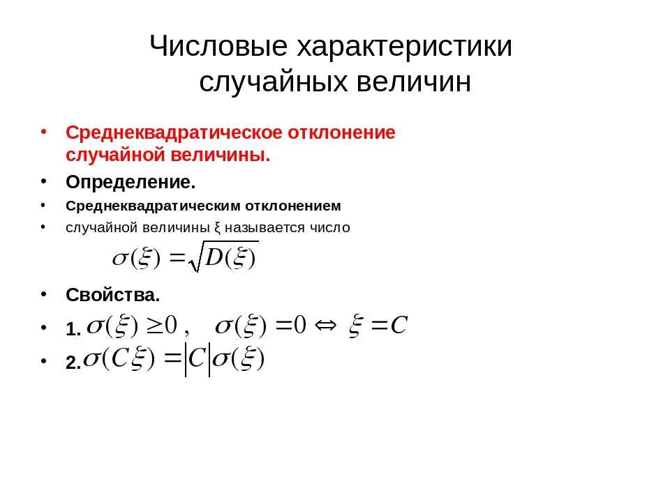 Числовые характеристики случайных величин Среднеквадратическое отклонение слу...