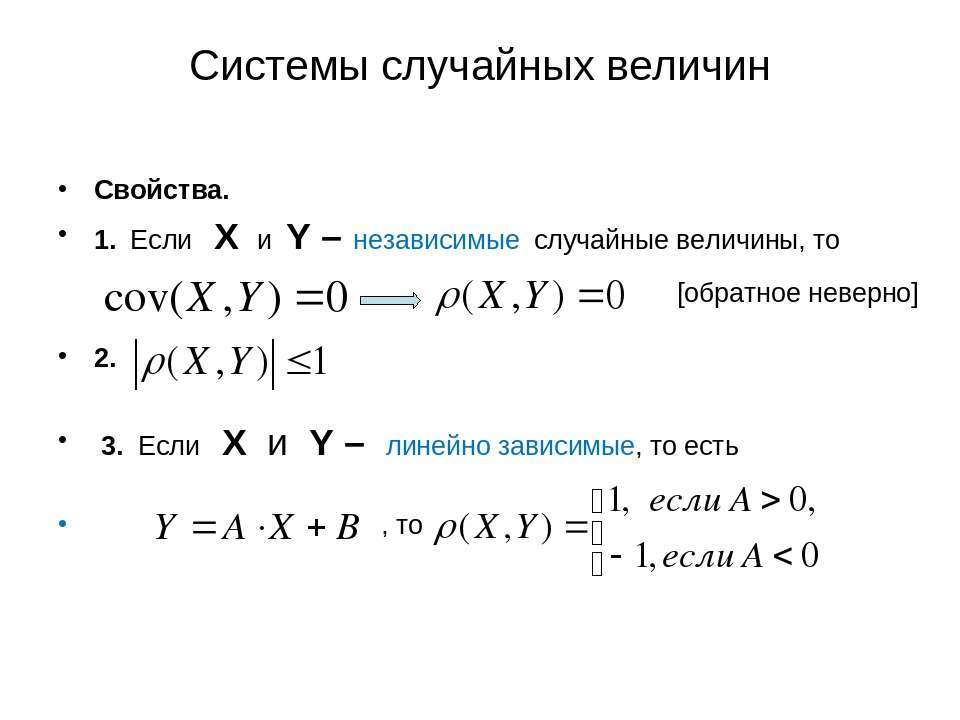 Системы случайных величин Свойства. 1. Если X и Y – независимые случайные вел...