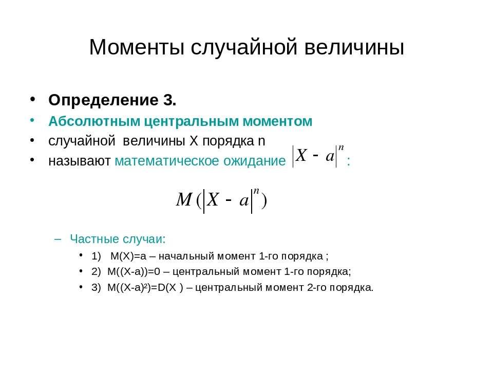 Моменты случайной величины Определение 3. Абсолютным центральным моментом слу...