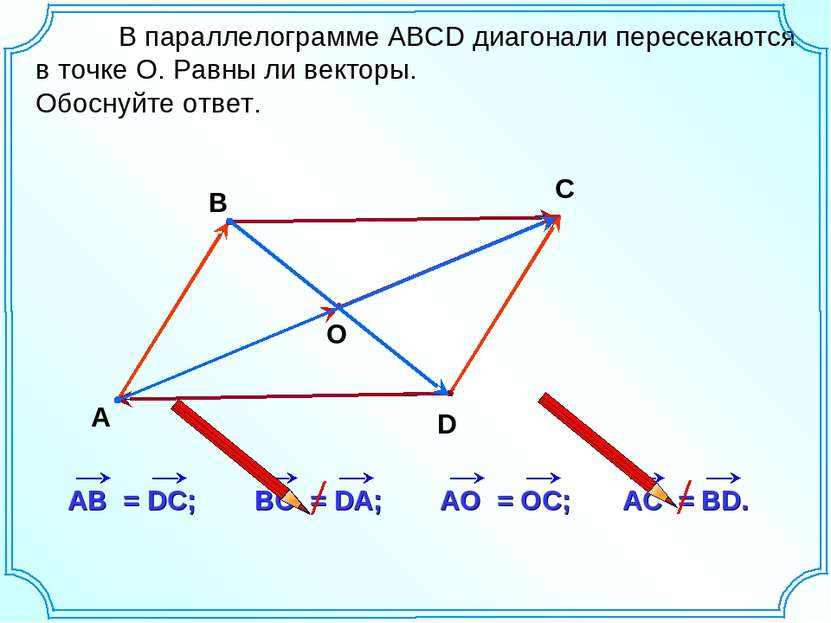 В параллелограмме АВСD диагонали пересекаются в точке О. Равны ли векторы. Об...