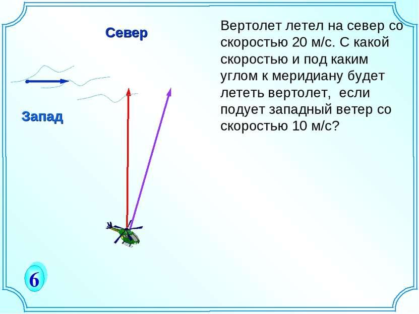 Север Запад Вертолет летел на север со скоростью 20 м/с. С какой скоростью и ...