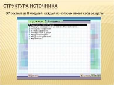 ЭУ состоит из 8 модулей, каждый из которых имеет свои разделы.