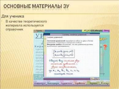 Для ученика В качестве теоретического материала используется справочник