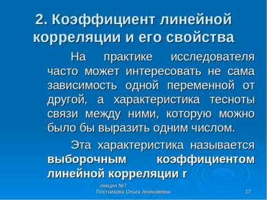 лекция №7 Постникова Ольга Алексеевна * 2. Коэффициент линейной корреляции и ...