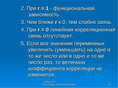 лекция №7 Постникова Ольга Алексеевна * 2. При r = 1 - функциональная зависим...