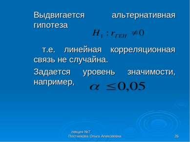 лекция №7 Постникова Ольга Алексеевна * Выдвигается альтернативная гипотеза т...