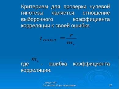 лекция №7 Постникова Ольга Алексеевна * Критерием для проверки нулевой гипоте...