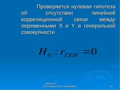 лекция №7 Постникова Ольга Алексеевна * Проверяется нулевая гипотеза об отсут...