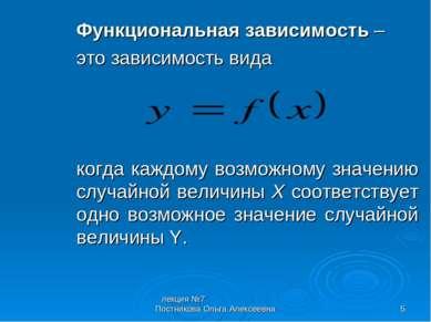 лекция №7 Постникова Ольга Алексеевна * Функциональная зависимость – это зави...