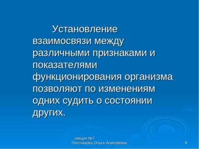 лекция №7 Постникова Ольга Алексеевна * Установление взаимосвязи между различ...