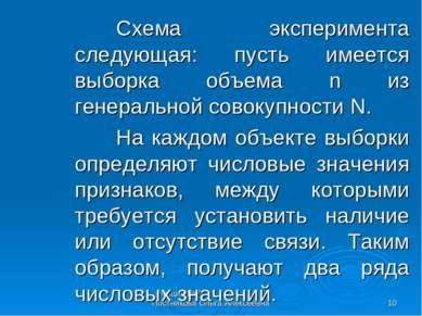 лекция №7 Постникова Ольга Алексеевна * Схема эксперимента следующая: пусть и...