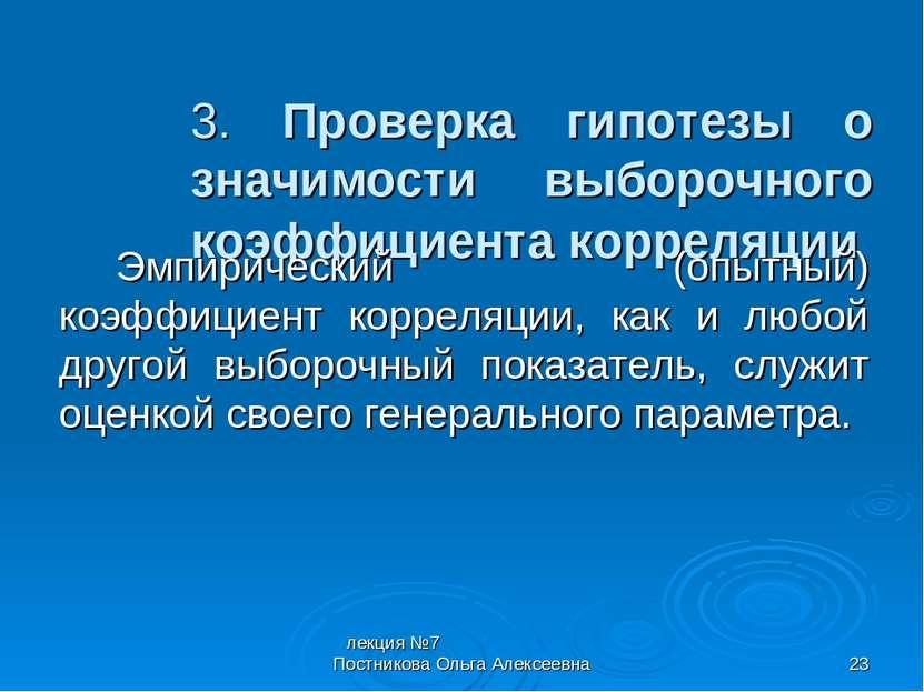 лекция №7 Постникова Ольга Алексеевна * 3. Проверка гипотезы о значимости выб...
