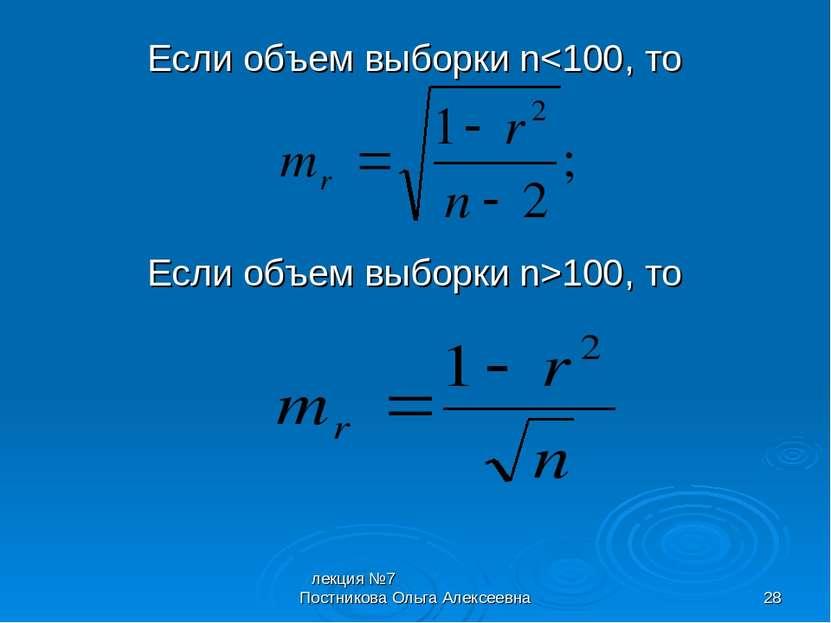 лекция №7 Постникова Ольга Алексеевна * Если объем выборки n100, то лекция №7...