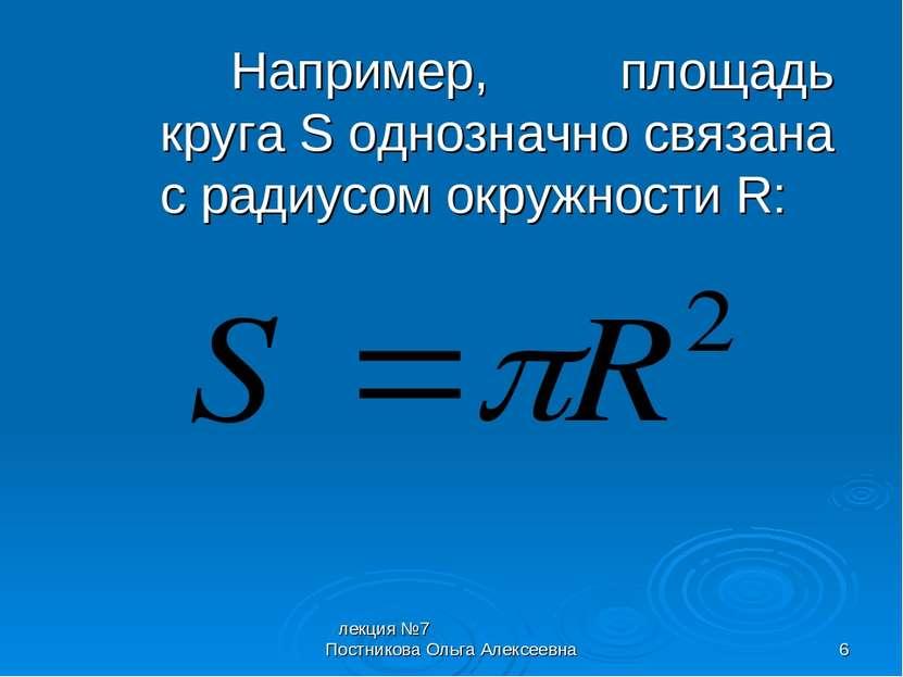 лекция №7 Постникова Ольга Алексеевна * Например, площадь круга S однозначно ...