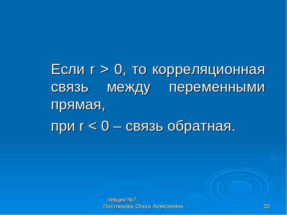 лекция №7 Постникова Ольга Алексеевна * Если r > 0, то корреляционная связь м...