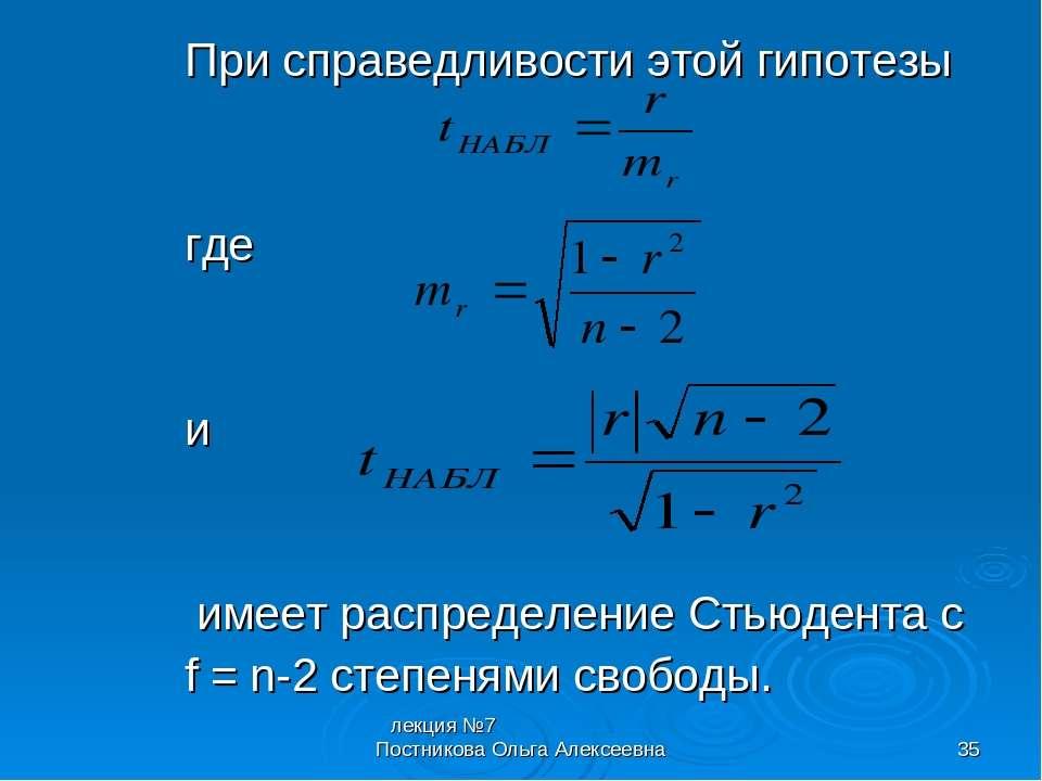 лекция №7 Постникова Ольга Алексеевна * При справедливости этой гипотезы где ...