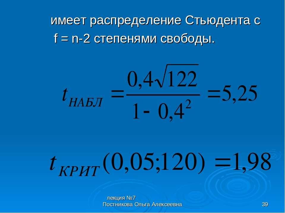 лекция №7 Постникова Ольга Алексеевна * имеет распределение Стьюдента с f = n...