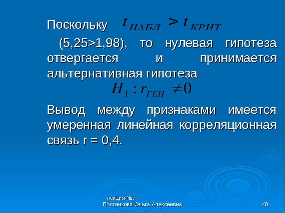 лекция №7 Постникова Ольга Алексеевна * Поскольку (5,25>1,98), то нулевая гип...