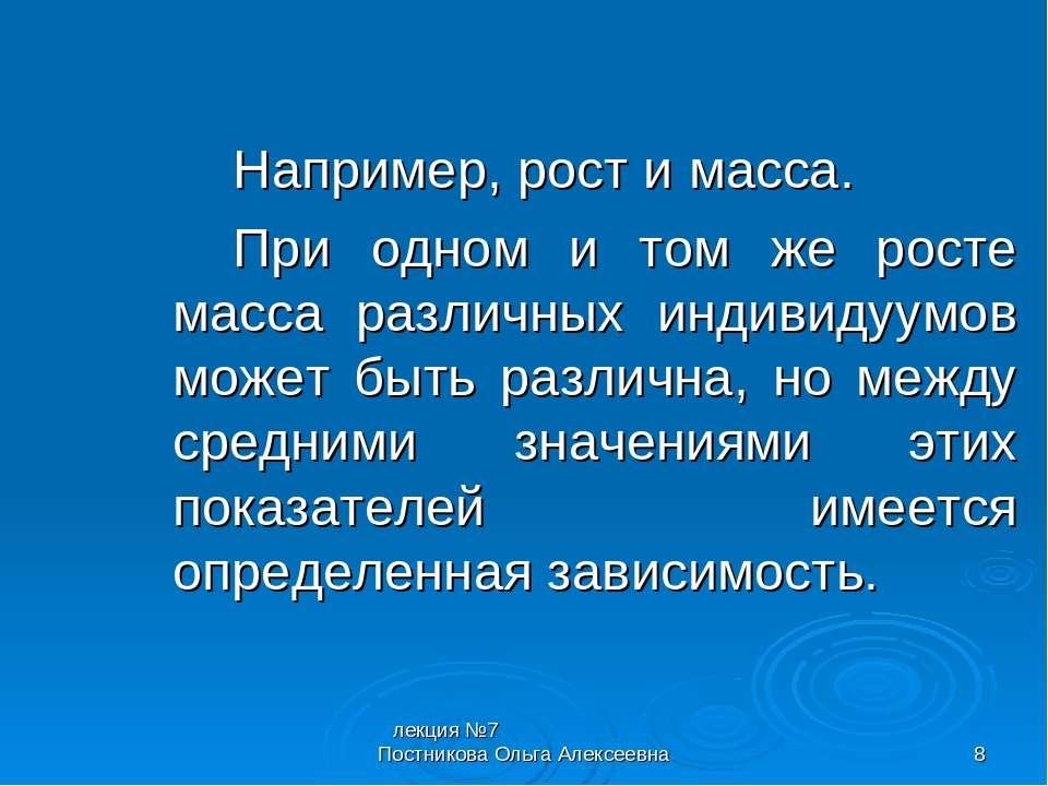лекция №7 Постникова Ольга Алексеевна * Например, рост и масса. При одном и т...