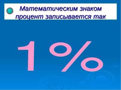 Математическим знаком процент записывается так