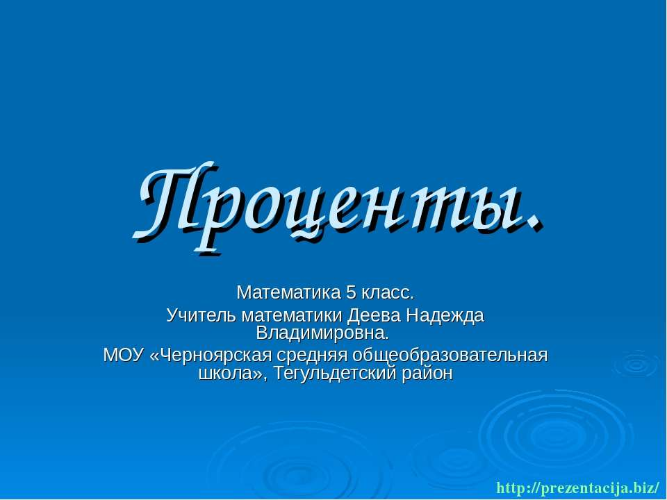 Проценты. Математика 5 класс. Учитель математики Деева Надежда Владимировна. ...