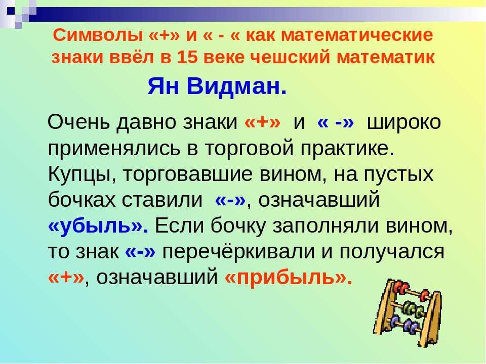 Символы «+» и « - « как математические знаки ввёл в 15 веке чешский математик...