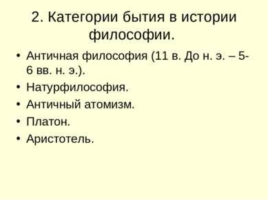 2. Категории бытия в истории философии. Античная философия (11 в. До н. э. – ...