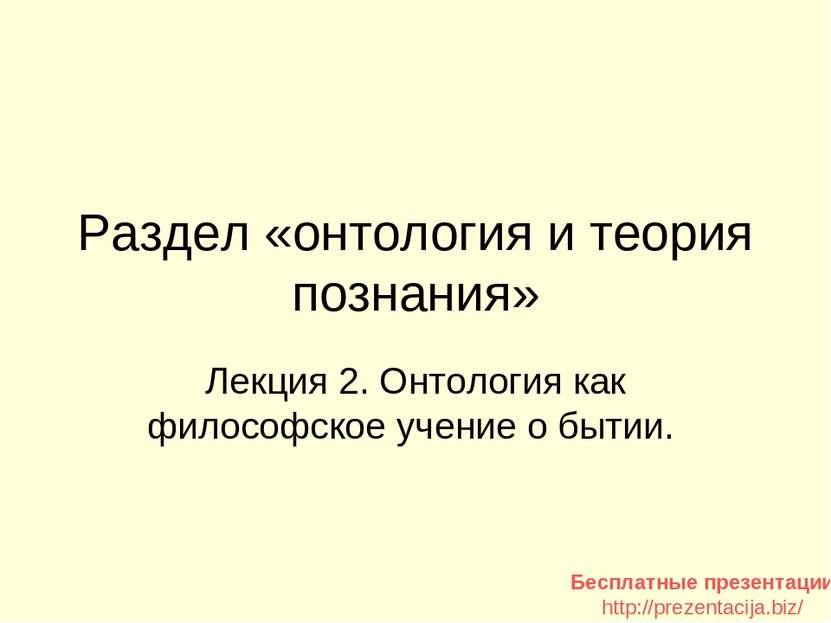 Раздел «онтология и теория познания» Лекция 2. Онтология как философское учен...