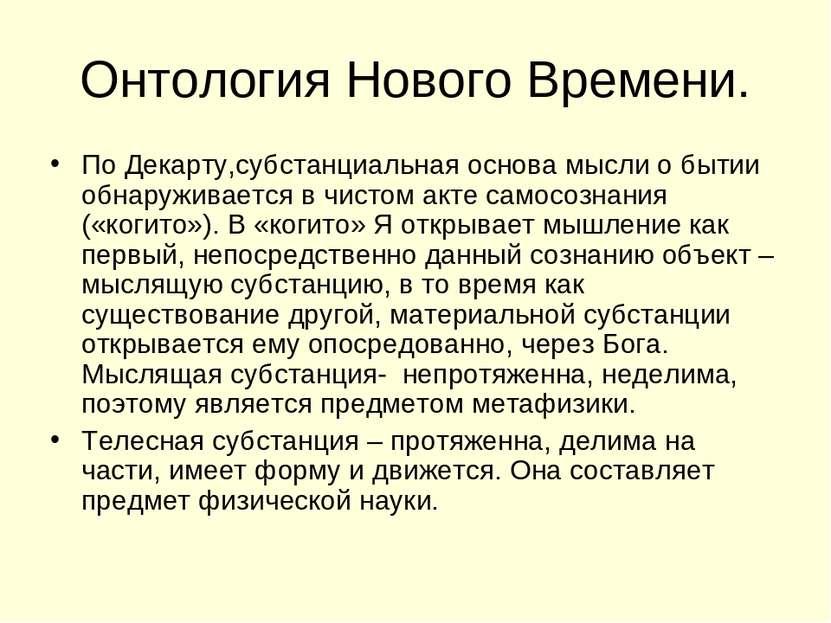 Онтология Нового Времени. По Декарту,субстанциальная основа мысли о бытии обн...
