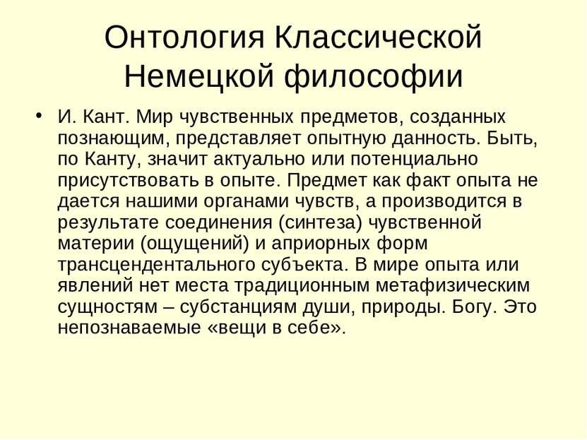 Онтология Классической Немецкой философии И. Кант. Мир чувственных предметов,...