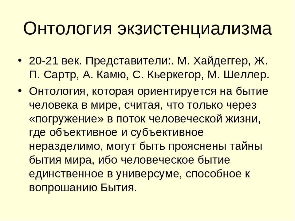 Онтология экзистенциализма 20-21 век. Представители:. М. Хайдеггер, Ж. П. Сар...
