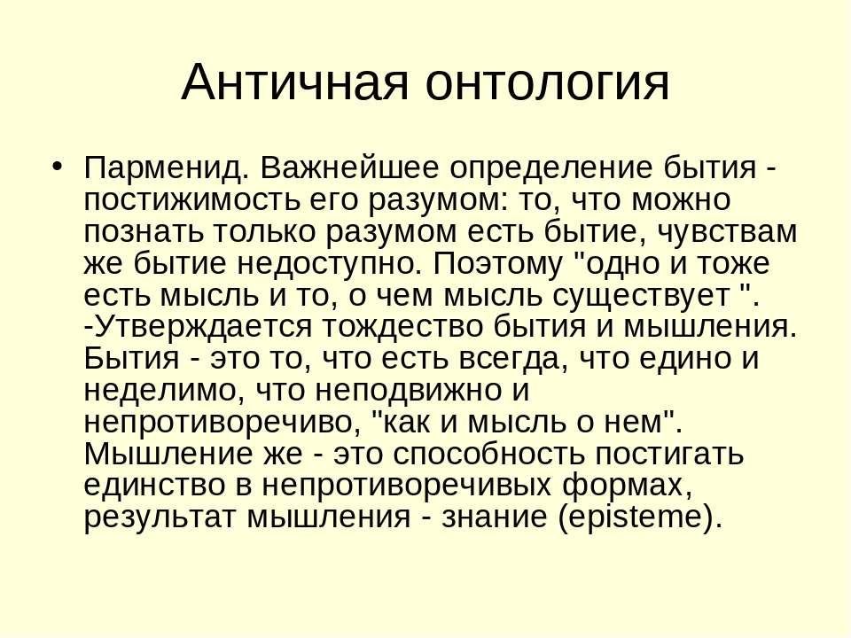 Античная онтология Парменид. Важнейшее определение бытия - постижимость его р...