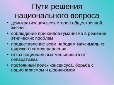Пути решения национального вопроса демократизация всех сторон общественной жи...