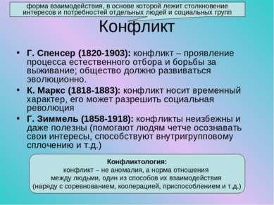 Конфликт Г. Спенсер (1820-1903): конфликт – проявление процесса естественного...
