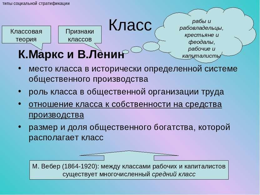 Класс К.Маркс и В.Ленин место класса в исторически определенной системе общес...
