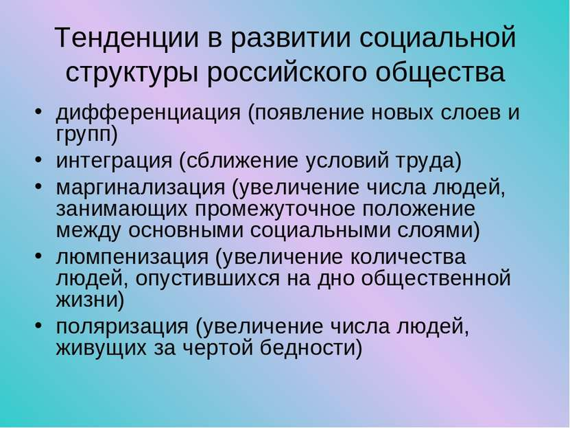 Тенденции в развитии социальной структуры российского общества дифференциация...