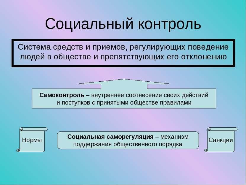 Социальный контроль Система средств и приемов, регулирующих поведение людей в...