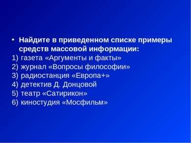Найдите в приведенном списке примеры средств массовой информации: газета «Арг...