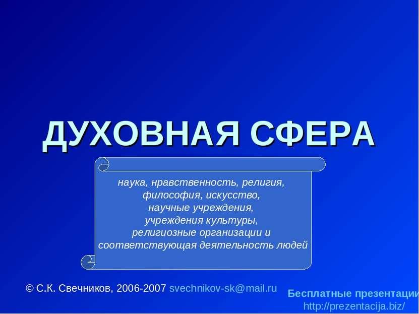 ДУХОВНАЯ СФЕРА © С.К. Свечников, 2006-2007 svechnikov-sk@mail.ru наука, нравс...