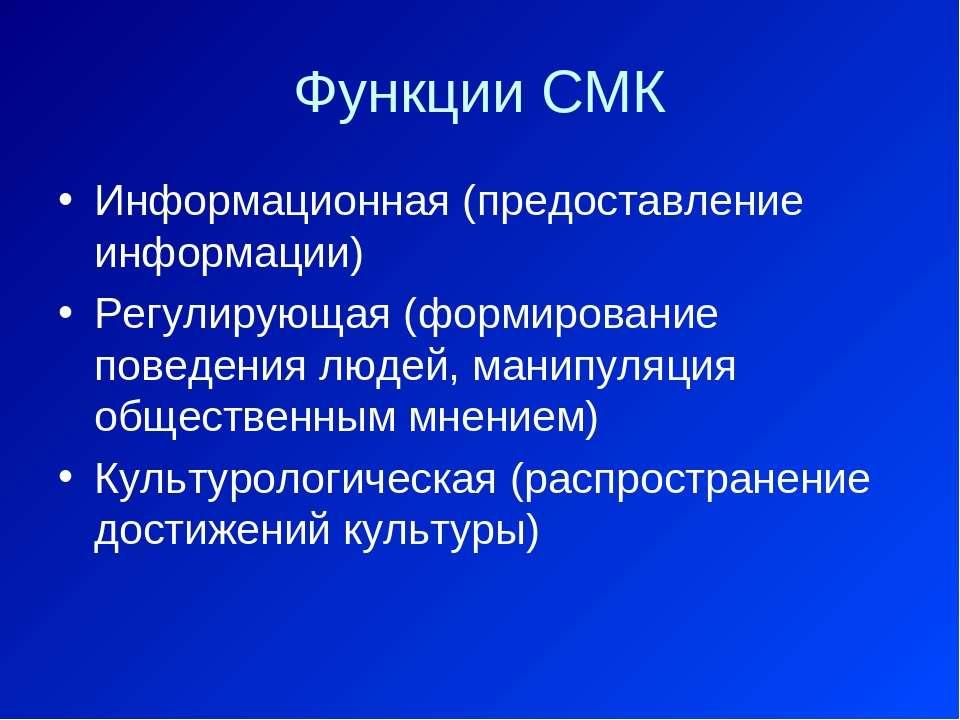 Функции СМК Информационная (предоставление информации) Регулирующая (формиров...