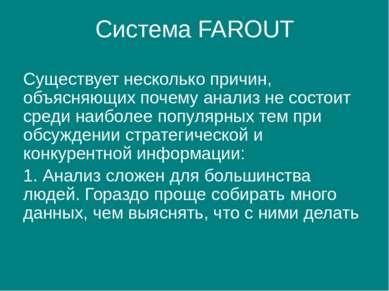 Система FAROUT Существует несколько причин, объясняющих почему анализ не сост...