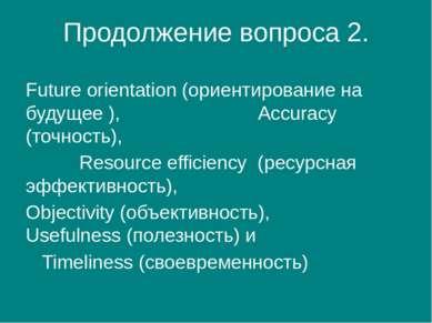 Продолжение вопроса 2. Future orientation (ориентирование на будущее ), Accur...