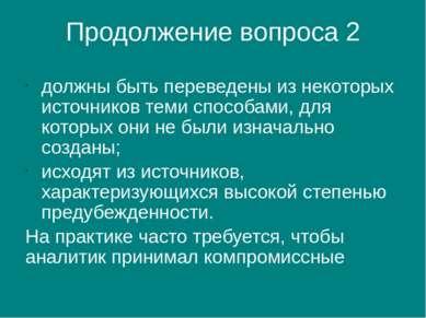 Продолжение вопроса 2 должны быть переведены из некоторых источников теми спо...